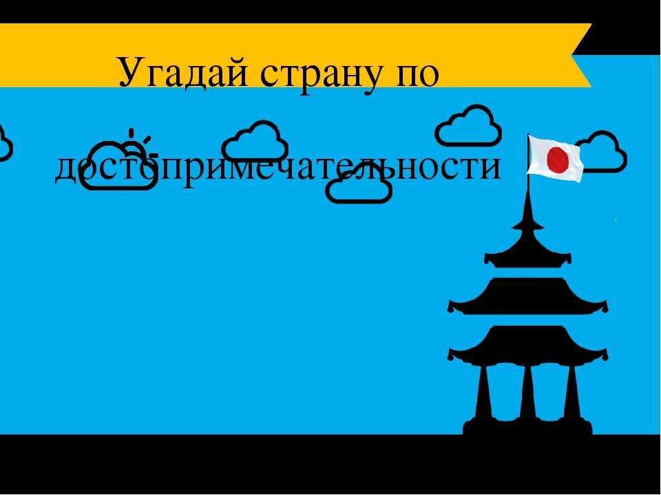 Замок Осака Кастл Япония Угадай страну по достопримечательности