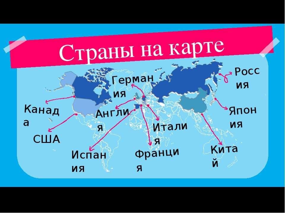 Страны на карте Россия Япония Китай Италия Франция Германия Англия Испания СШ...