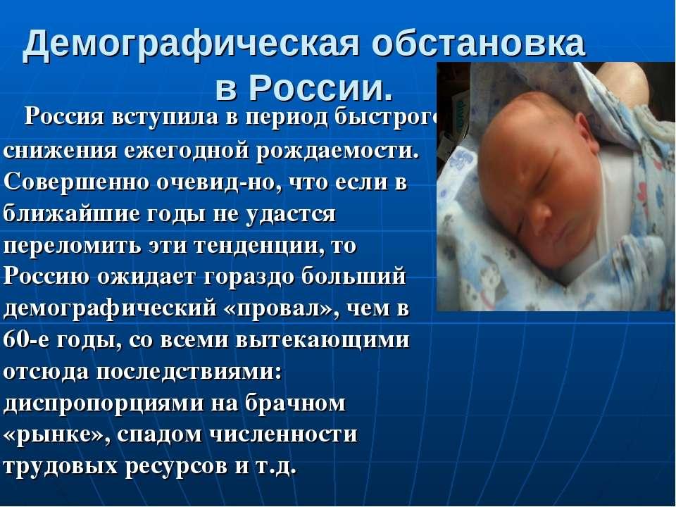 Демографическая обстановка в России. Россия вступила в период быстрого снижен...