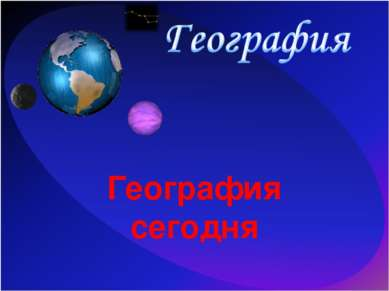 География сегодня