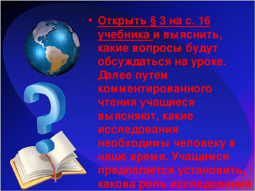 Открыть § 3 на с. 16 учебника и выяснить, какие вопросы будут обсуждаться на ...
