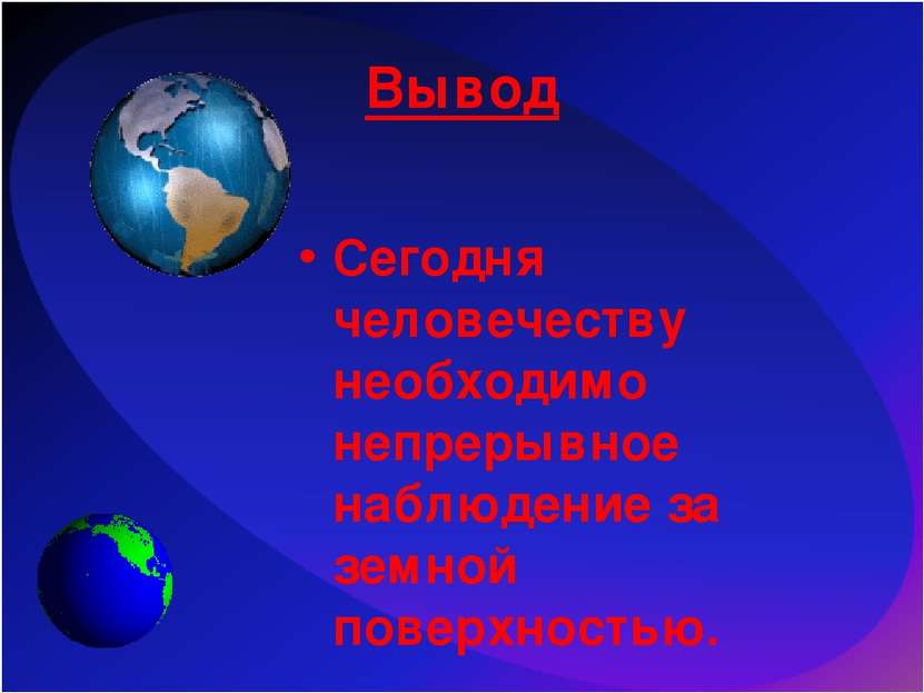 Вывод Сегодня человечеству необходимо непрерывное наблюдение за земной поверх...