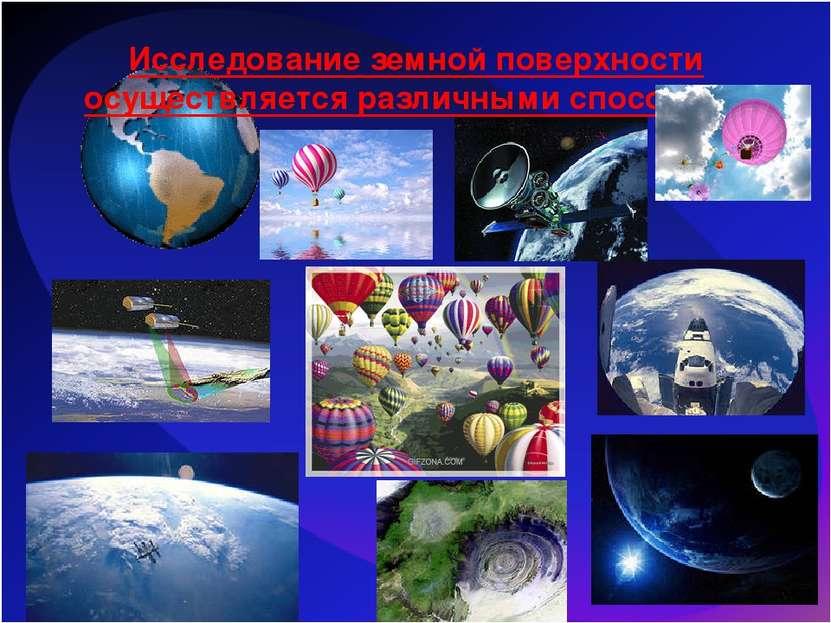 Исследование земной поверхности осуществляется различными способами