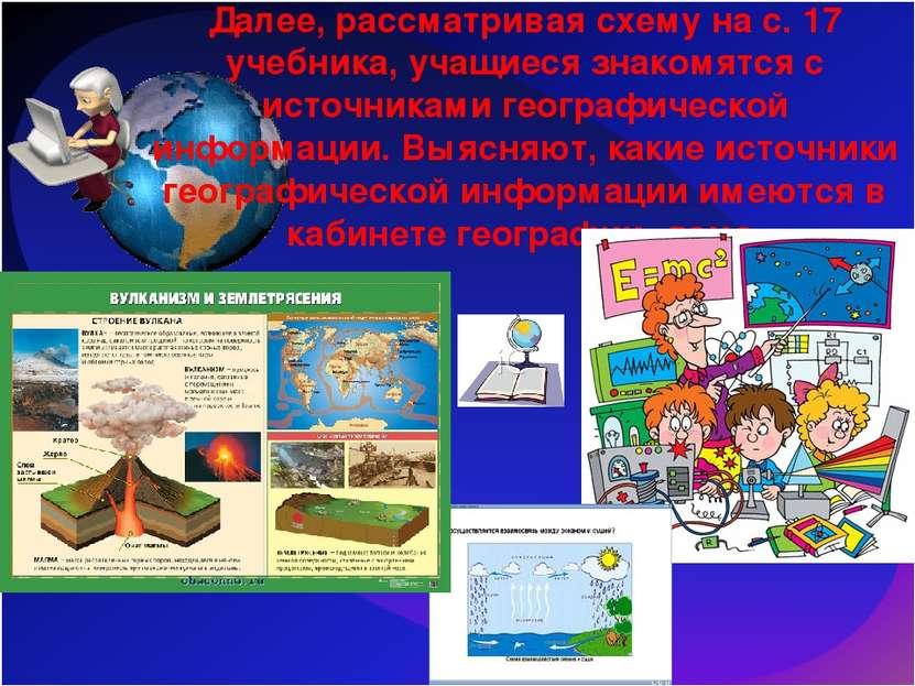 Далее, рассматривая схему на с. 17 учебника, учащиеся знакомятся с источникам...