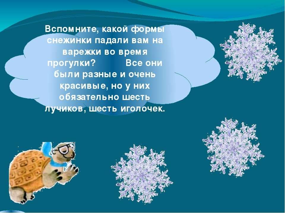 Вспомните, какой формы снежинки падали вам на варежки во время прогулки? Все ...