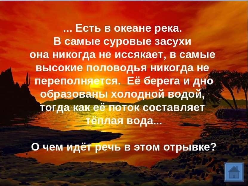 ... Есть в океане река. В самые суровые засухи она никогда не иссякает, в сам...