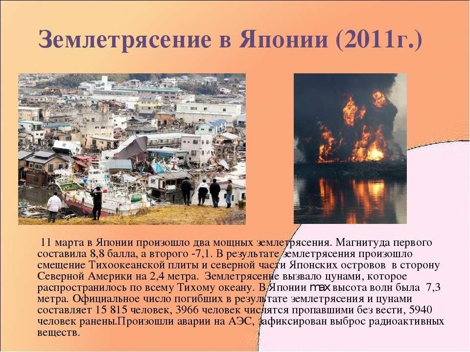 Землетрясение в Японии (2011г.) 11 марта в Японии произошло два мощных землет...