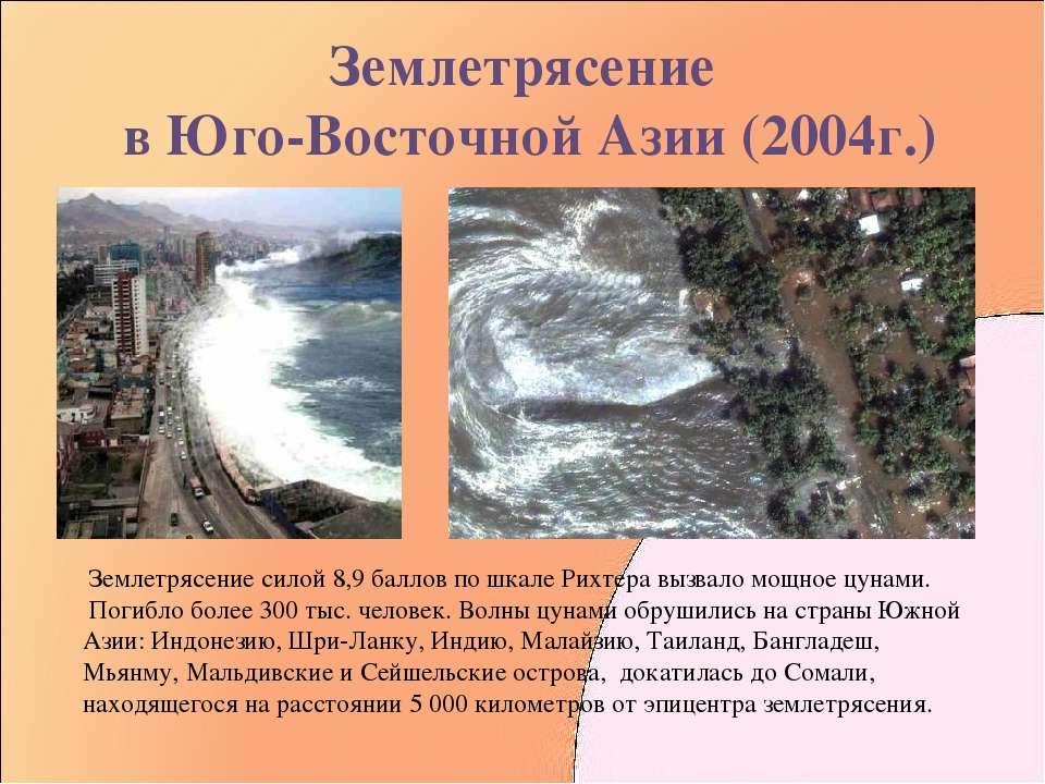 Землетрясение в Юго-Восточной Азии (2004г.) Землетрясение силой 8,9 баллов по...