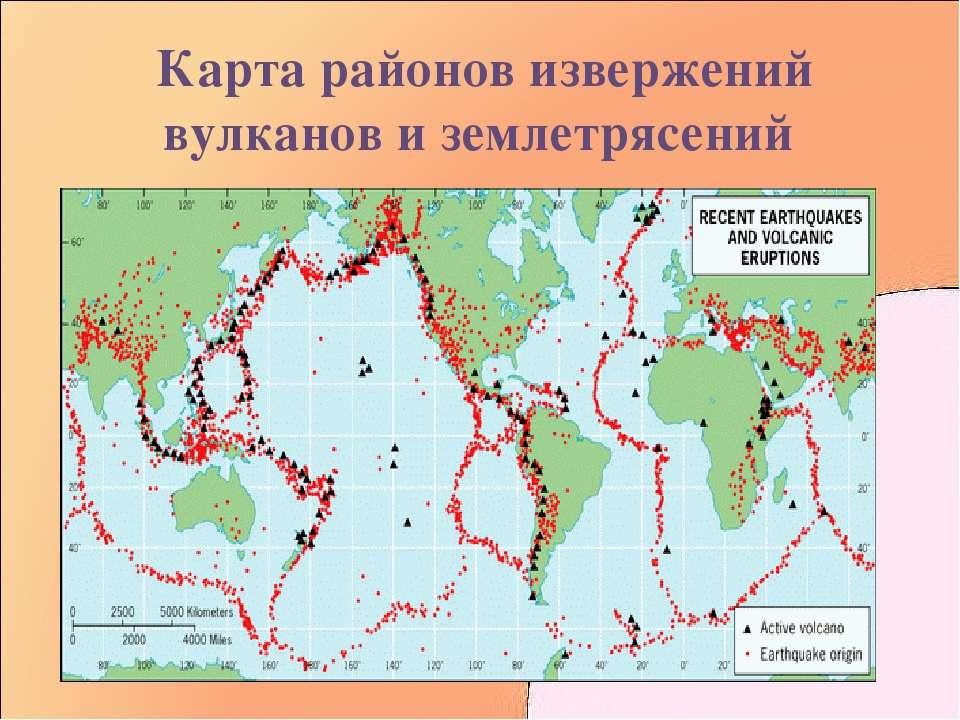 Карта районов извержений вулканов и землетрясений