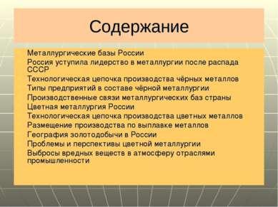 Содержание Металлургические базы России Россия уступила лидерство в металлург...