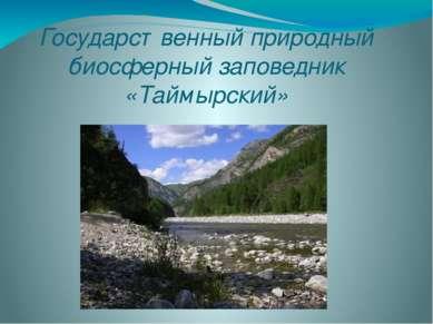 Государственный природный биосферный заповедник «Таймырский»