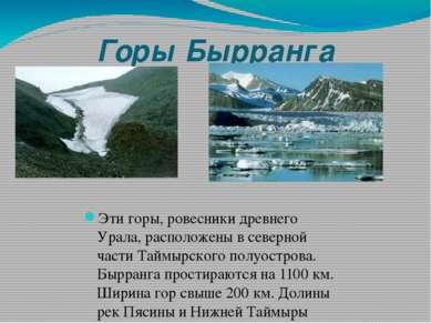 Горы Бырранга Эти горы, ровесники древнего Урала, расположены в северной част...