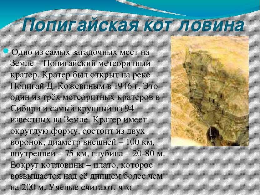 Попигайская котловина Одно из самых загадочных мест на Земле – Попигайский ме...