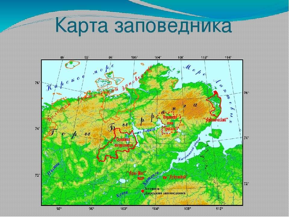 Карта заповедника