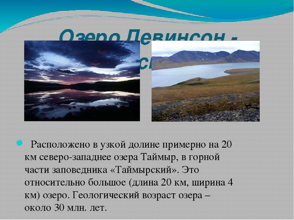 Озеро Левинсон - Лессинга Расположено в узкой долине примерно на 20 км северо...