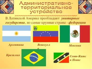 В Латинской Америке преобладают унитарные государства, но самые крупные стран...