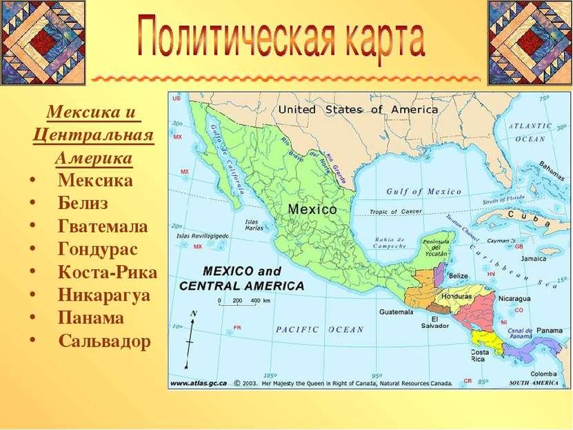 Мексика и Центральная Америка Мексика Белиз Гватемала Гондурас Коста-Рика Ник...