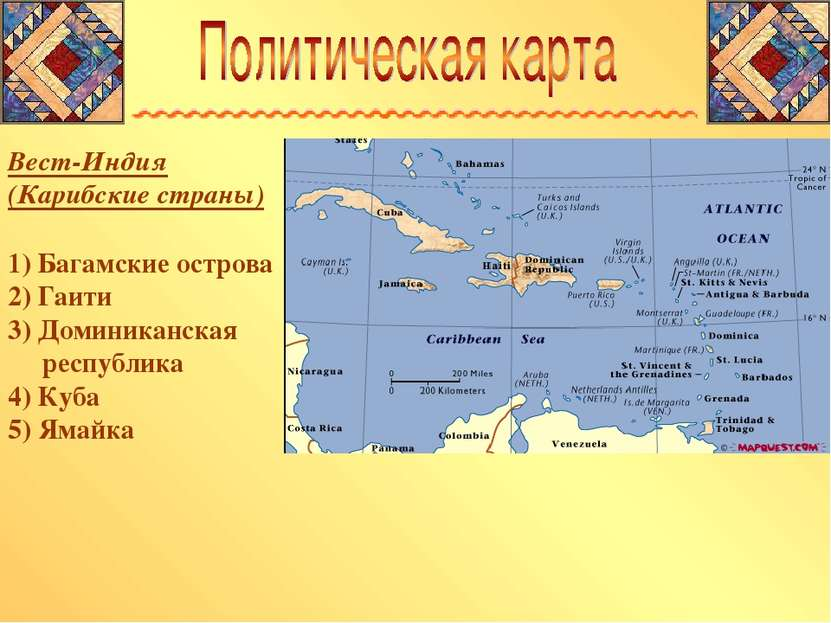 Вест-Индия (Карибские страны) 1) Багамские острова 2) Гаити 3) Доминиканская ...