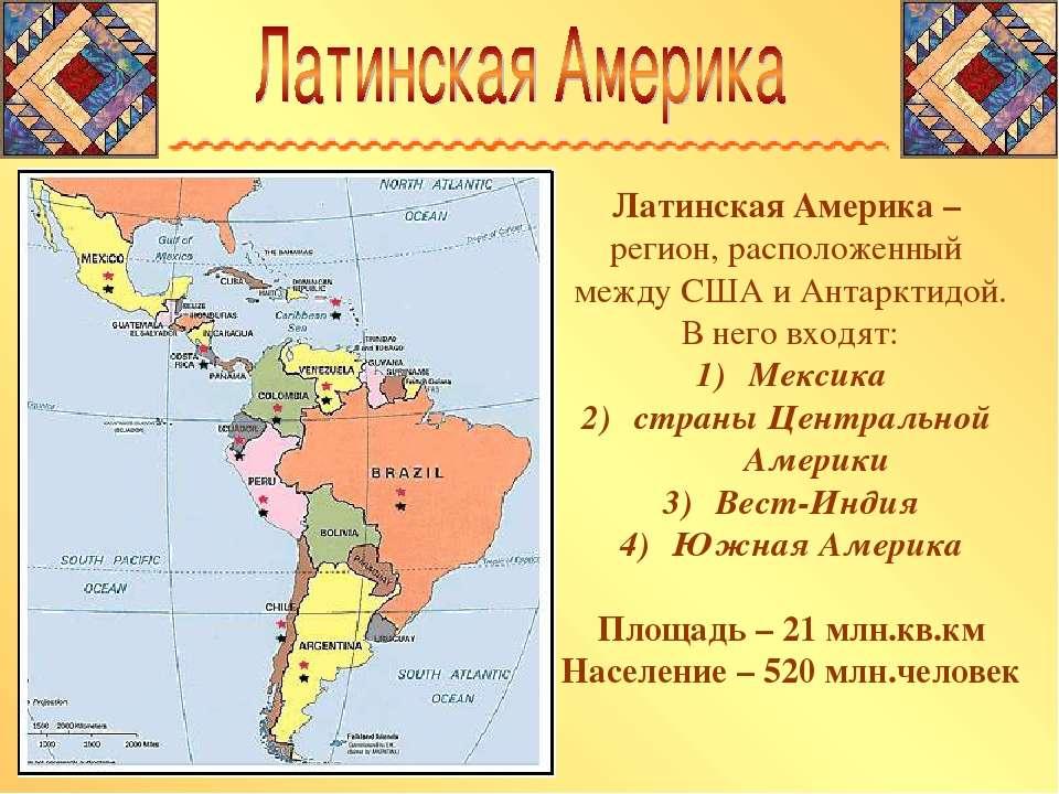 Латинская Америка – регион, расположенный между США и Антарктидой. В него вхо...