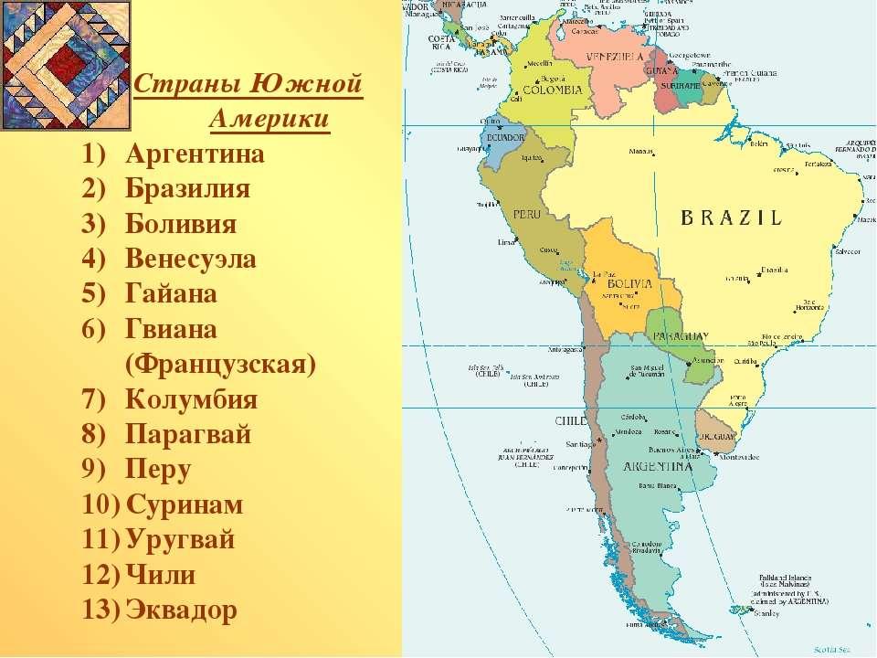 Страны Южной Америки Аргентина Бразилия Боливия Венесуэла Гайана Гвиана (Фран...