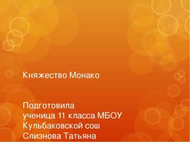 Княжество Монако Подготовила ученица 11 класса МБОУ Кульбаковской сош Слизнов...