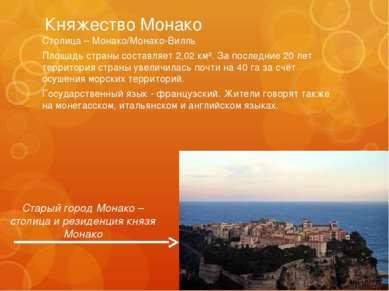 Княжество Монако Столица – Монако/Монако-Вилль Площадь страны составляет 2,02...