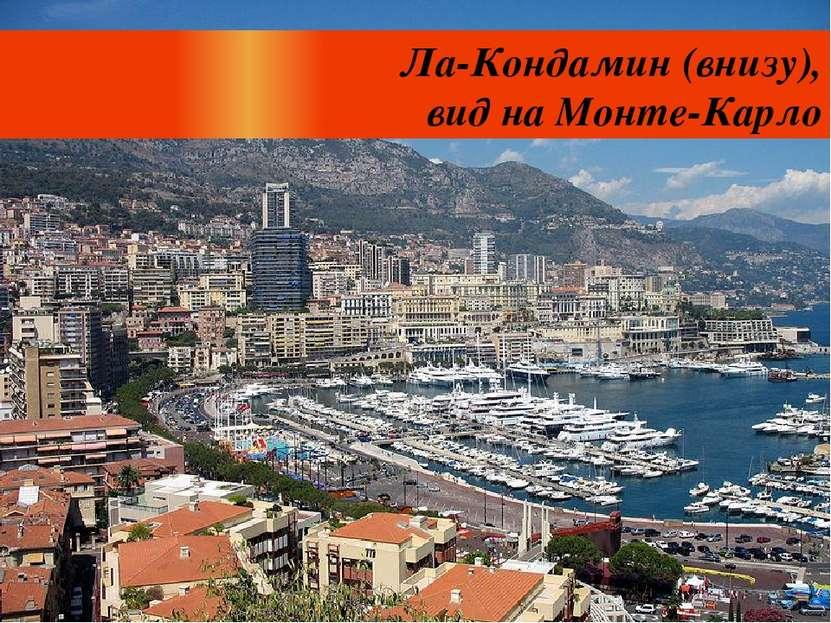 Ла-Кондамин (внизу), вид на Монте-Карло