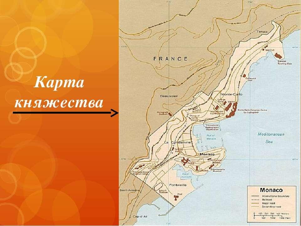 Карта княжества