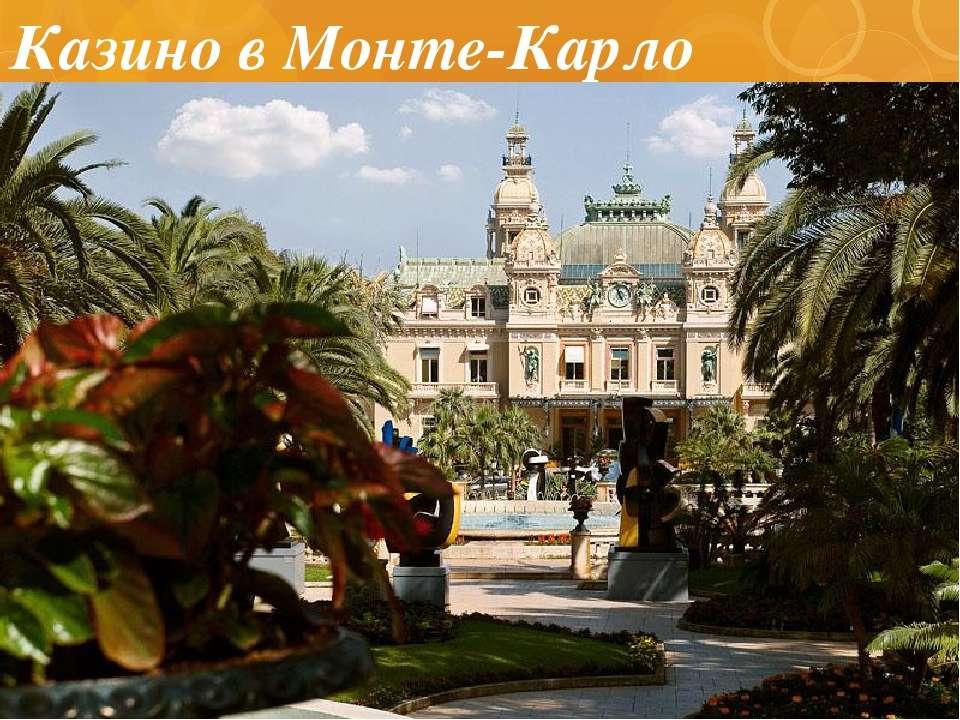 Казино в Монте-Карло