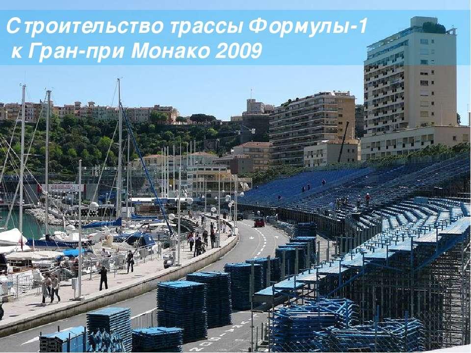 Строительство трассы Формулы-1 к Гран-при Монако 2009