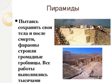 Пирамиды Пытаясь сохранить свои тела и после смерти, фараоны строили громадны...