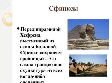 Сфинксы Перед пирамидой Хефрена высеченный из скалы Большой Сфинкс «охраняет ...