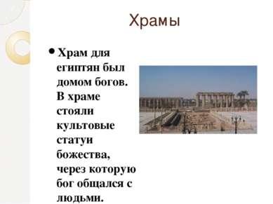 Храмы Храм для египтян был домом богов. В храме стояли культовые статуи божес...