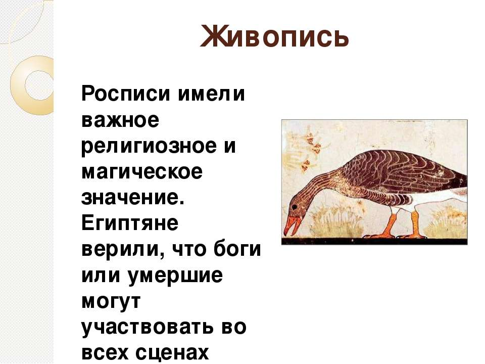 Живопись Росписи имели важное религиозное и магическое значение. Египтяне вер...