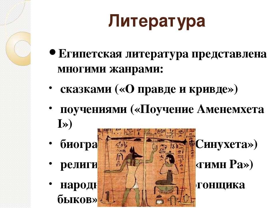 Литература Египетская литература представлена многими жанрами: сказками («О п...