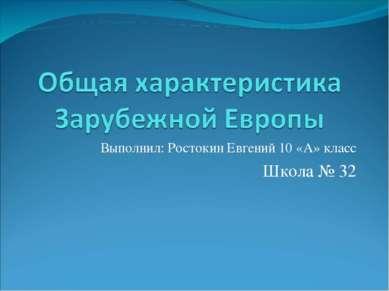 Выполнил: Ростокин Евгений 10 «А» класс Школа № 32