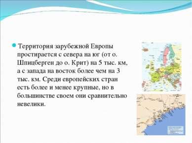 Территория зарубежной Европы простирается с севера на юг (от о. Шпицберген до...