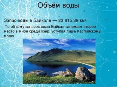 Объём воды Запас воды в Байкале — 23 615,39 км³ По объёму запасов воды Байкал...