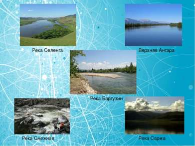 Река Селенга Верхняя Ангара Река Баргузин Река Сне жная Река Сарма