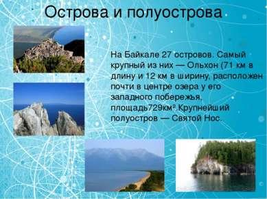 Острова и полуострова На Байкале 27 островов. Самый крупный из них — Ольхон (...