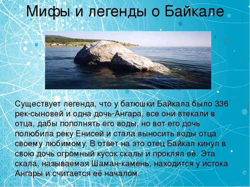 Мифы и легенды о Байкале Существует легенда, что у батюшки Байкала было 336 р...