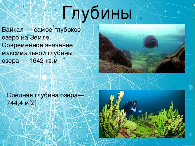 Глубины Байкал — самое глубокое озеро на Земле. Современное значение максимал...