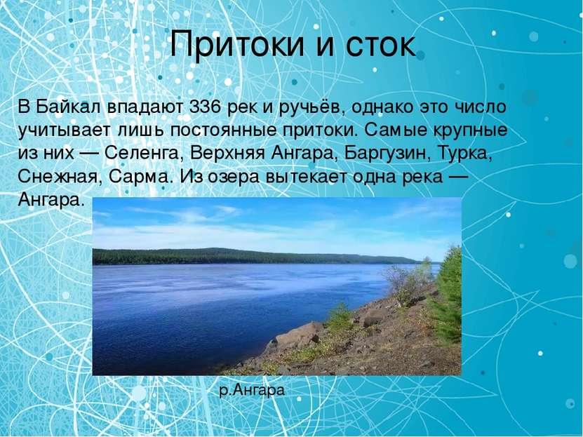 Притоки и сток В Байкал впадают 336 рек и ручьёв, однако это число учитывает ...