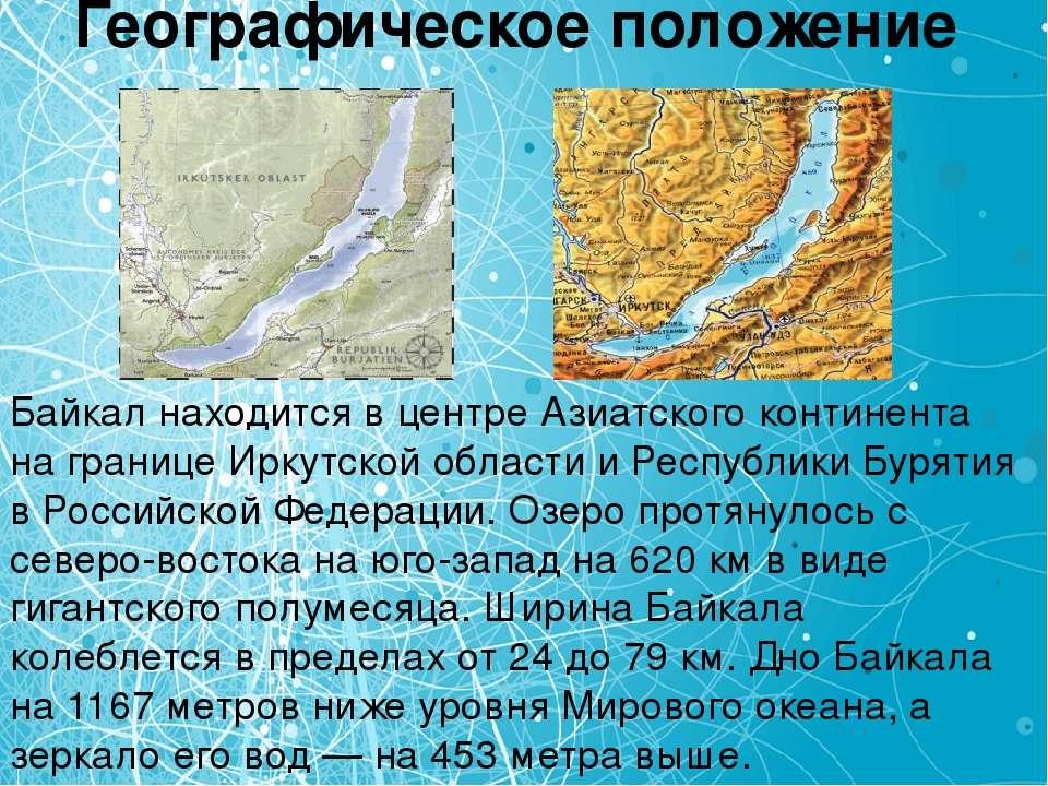 Географическое положение Байкал находится в центре Азиатского континента на г...