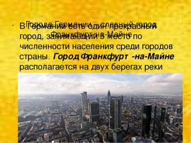 Города Германии – славный город Франкфурт-на-Майне В Германии есть один прекр...