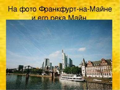 На фото Франкфурт-на-Майне и его река Майн.