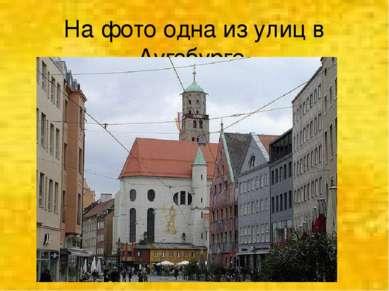 На фото одна из улиц в Аугсбурге.