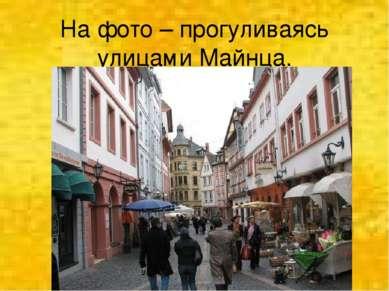 На фото – прогуливаясь улицами Майнца.