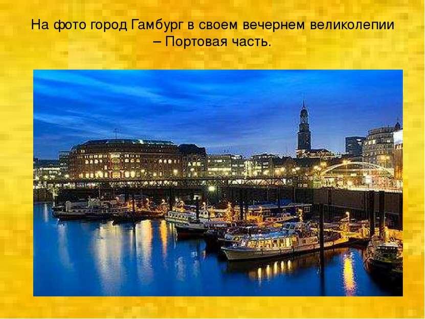 На фото город Гамбург в своем вечернем великолепии – Портовая часть.