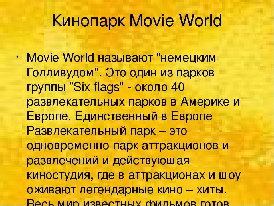 "Кинопарк Movie World Movie World называют ""немецким Голливудом"". Это один из ..."
